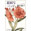 Bookoffonline_0012392775
